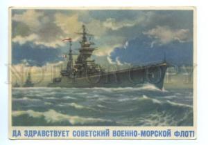 105367 USSR SOVIET NAVY Artist Kruchinina PROPAGANDA Old PC