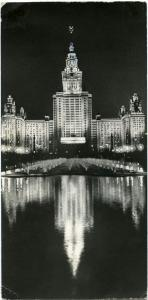 Lomonosov State University - Moscow, Russia - pm 1973