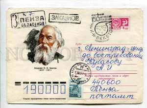 410709 USSR 1976 Bendel Russia physical chemist metallurgist Beketov Penza