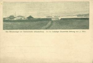 china, TSINGTAU QINGDAO KIAUTSCHOU 膠州, Bridge Bearings (1900) Boxer Rebellion