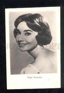 036640 udrey HEPBURN Great Movie & Theatre Star Ballet PHOTO