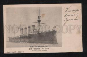 061140 RUSSO JAPANESE WAR Cruiser Gromoboy Vintage RARE PC