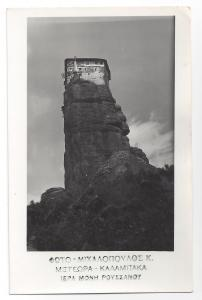 RPPC Greece Meteora Roussanou Monastery Real Photo Post Card