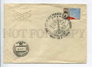407955 USSR 1959 year 100 years since the birth of Popov RADIO COVER w/ perfin