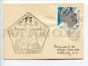 408958 USSR 1967 13th Antarctic Expedition Antarctica station Molodozhnaya