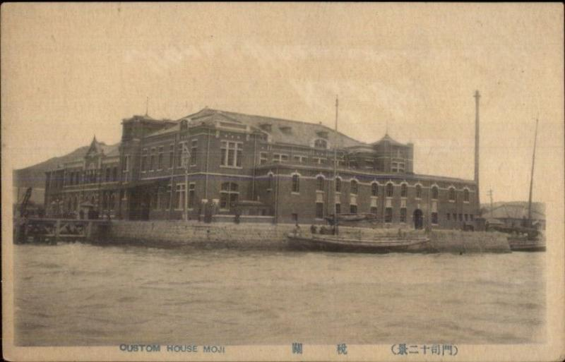 Moji Japan Custom House c1915 Postcard