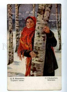 224659 RUSSIA MATSKEVICH village Roll Eyes Lenz #224 postcard