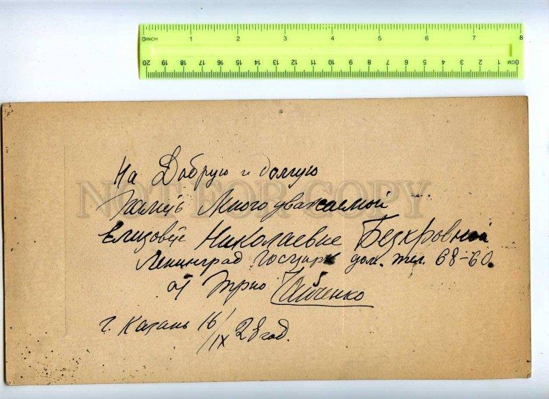 230377 RUSSIA Circus turnisty clown Chaychenko Kazan autograph