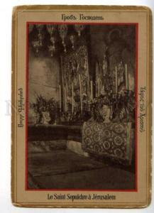 178617 JERUSALEM Sepulchre russian postcard