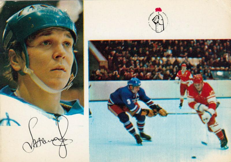 MOSCOW, Russia: 1974; Ice Hockey Player #2