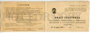 141991 STALIN certificate tiket of participant gymnastics 1938