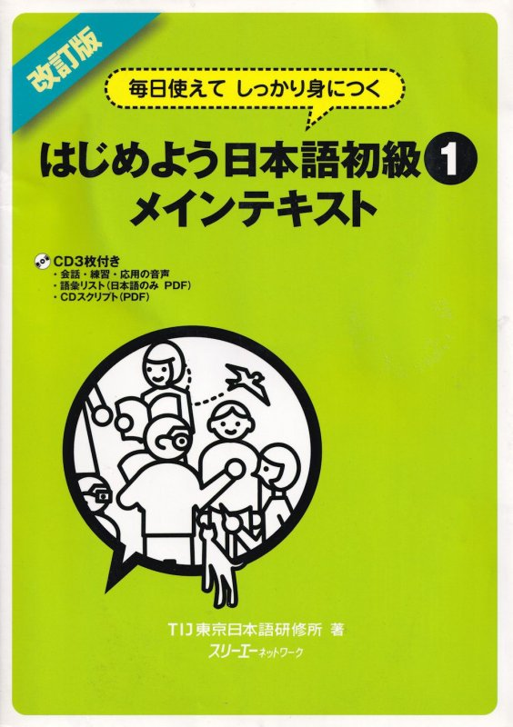 Start Using Japanese Everyday Beginners Learn Class Book