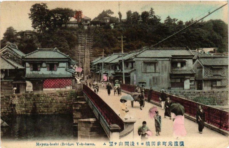 PC CPA YOKOHAMA Mayeta bashi Bridge JAPAN (a9143)