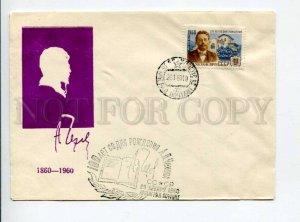 297764 USSR 1960 year writer Anton Chekhov silhouette COVER