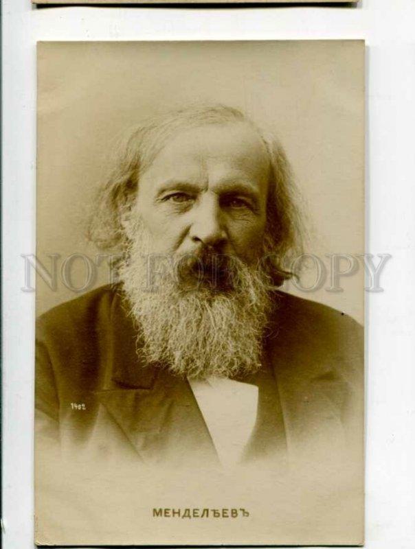 3118144 MENDELEEV Russian SCIENTIST chemist Vintage PHOTO RARE