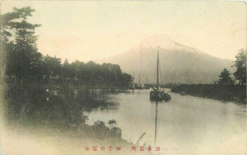 C-1910 River Mount Fiji Japan undivided Postcard 20-14213