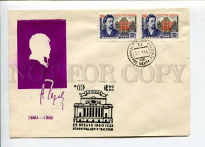 297839 USSR 1960 year writer Anton Chekhov silhouette COVER