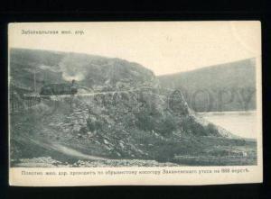 169251 RUSSIA Trans-Baikal Railway TRAIN Zakamensky Rock OLD
