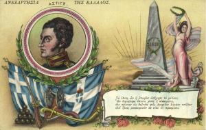 greece, Greek Independence 1821 British Naval Officer Frank Abney Hastings