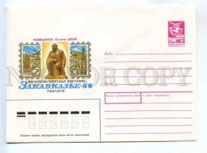 282817 USSR 1988 Kosorukov exhibition Transcaucasus Tbilisi 70 years Komsomol