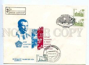 283896 Russia 1996 year 35 years world's first manned space flight registered