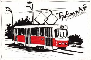 Postcard Art Painting THE TRAM by Svetlana Shumskaya Russia