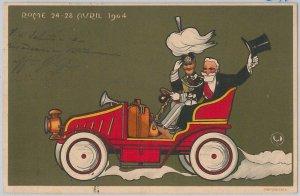 CARTOLINA d'Epoca - PUBBLICITARIA : ROMA 1904 - REALI !