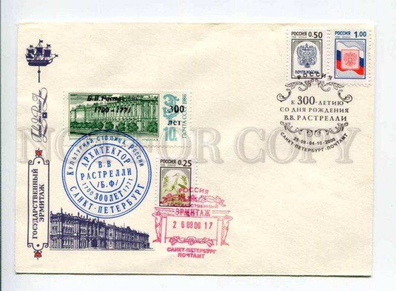 406091 1982 Komlev 300 y since Francesco Bartolomeo Rastrelli stamp overprint