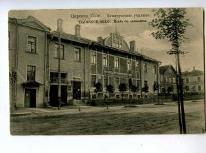 248554 Russia Tsarskoye Selo Commercial College Vintage KPL PC