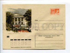 d403034 USSR 1971 year Semenov Chechnya the Terrible Chekhov Square postal COVER