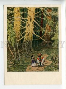 d3165492 Dressed BEAR in Forest by RACHEV old Russian Color PC