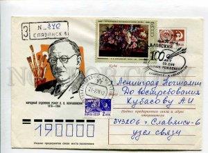 410655 USSR 1975 Bendel painter Pyotr Konchalovsky registered Slavyansk