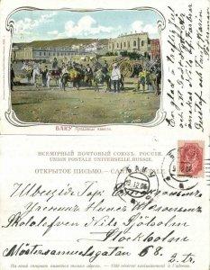 azerbaijan russia, BAKU BACOU, Native Lime Sellers (1906) Postcard