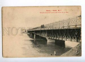 231605 RUSSIA OMSK Railways bridge Vintage Efimov postcard