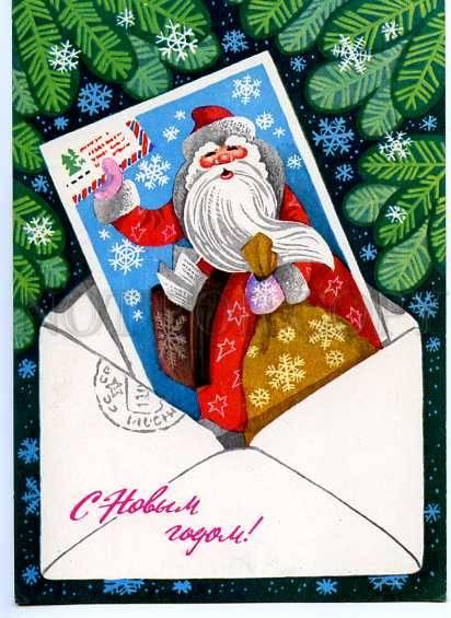 127598 Grandfather FROST Mailman old X-MAS Russian PC