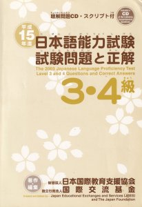 2003 Japanese Language Proficiency Test Level 3 & 4 Test Papers & Answers wit...