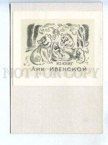 284963 USSR Vadim Frolov Ani Ivenskaya BEARS ex-libris bookplate 1969 year