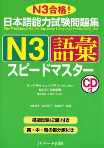 N3 Workbook Quick Mastery Of Japanese Language Proficiency Test Vocabulary Book