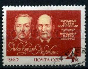 506008 USSR 1962 year Belarusian poet Yanka Kupala Yakub Kolas