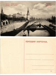 CPA Kremlin. Vue generale. MOSCOW MOSCOU MOSKVA Russia (309273)