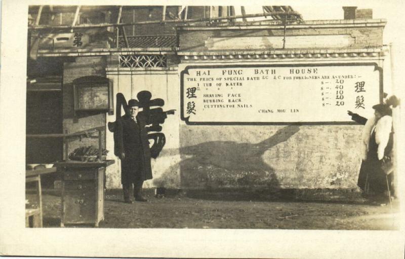 china, HONG KONG, MACAO, CANTON (?), Hai Fung Bath House (1920s) RPPC