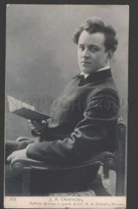 112794 SMIRNOV Russia OPERA Singer TENOR Vintage PHOTO Fischer