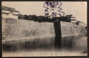 Mint Japan Postcard Real Picture RPPC Osaka Castle View