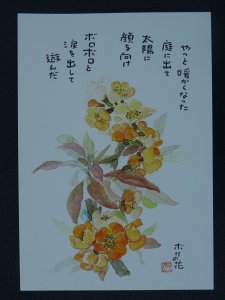 FLOWERING QUINCE Paintings Poems by Japanese Disabled Artist Tomihiro Hoshino PC