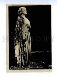 168991 Lubov ORLOVA Soviet MOVIE Star SINGER Circus PHOTO old