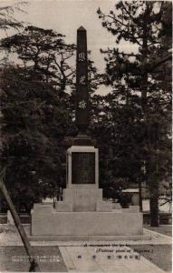 CPA A Monument On ko hi Famous place of Hayama JAPAN (671293)
