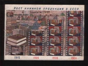 053377 USSR AVANT-GARDE PROPAGANDA Vintage PC#69