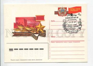 d299238 USSR Gorkin hero City Smolensk Postal Stationery 1986 year