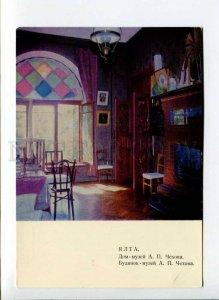 299018 USSR  Yalta Chekhov House Museum POSTAL STATIONERY 1969 year
