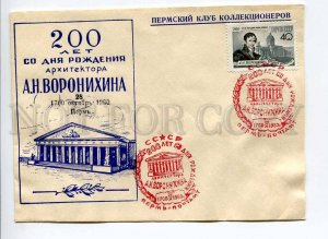 408159 USSR 1960 200 years since the birth of the architect Voronikhin Perm Club